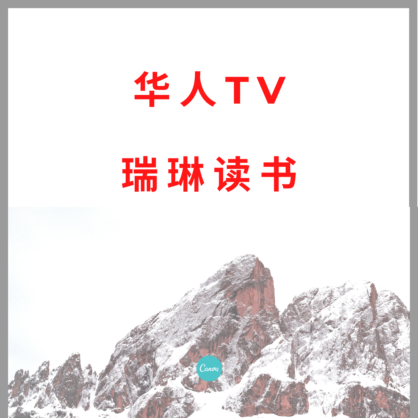 华人TV瑞琳读书