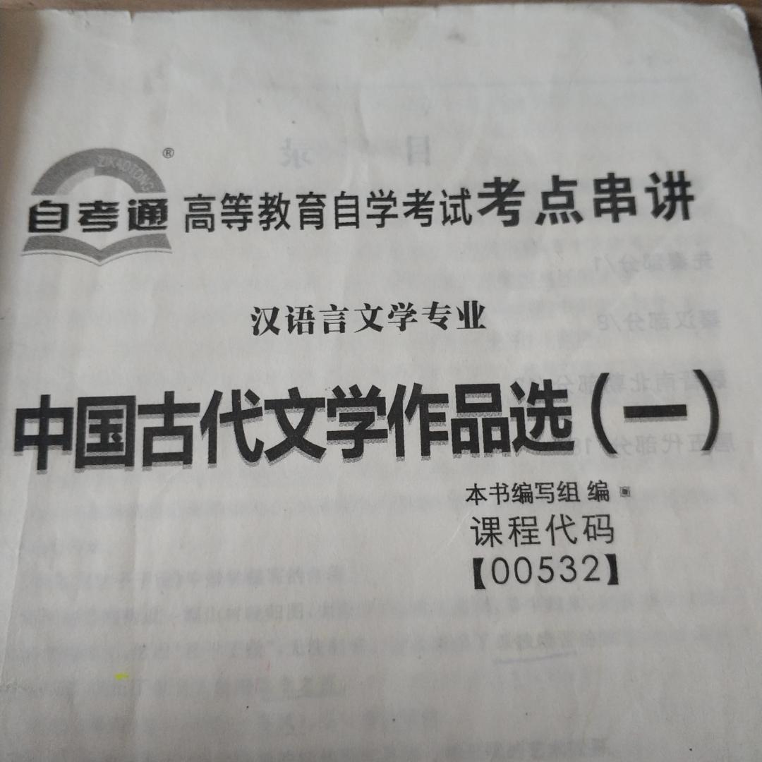 中国古代作品选(一)