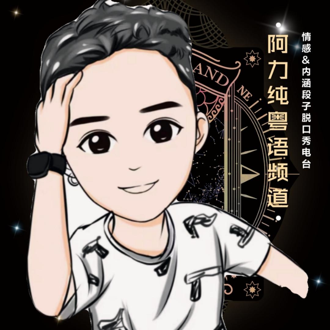纯粤语情感频道   阿力FM
