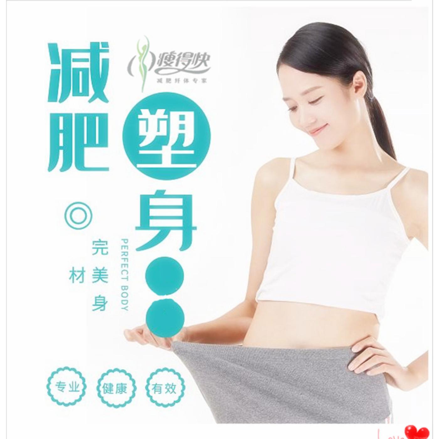 桂禾堂丨怎么减肥美体塑身
