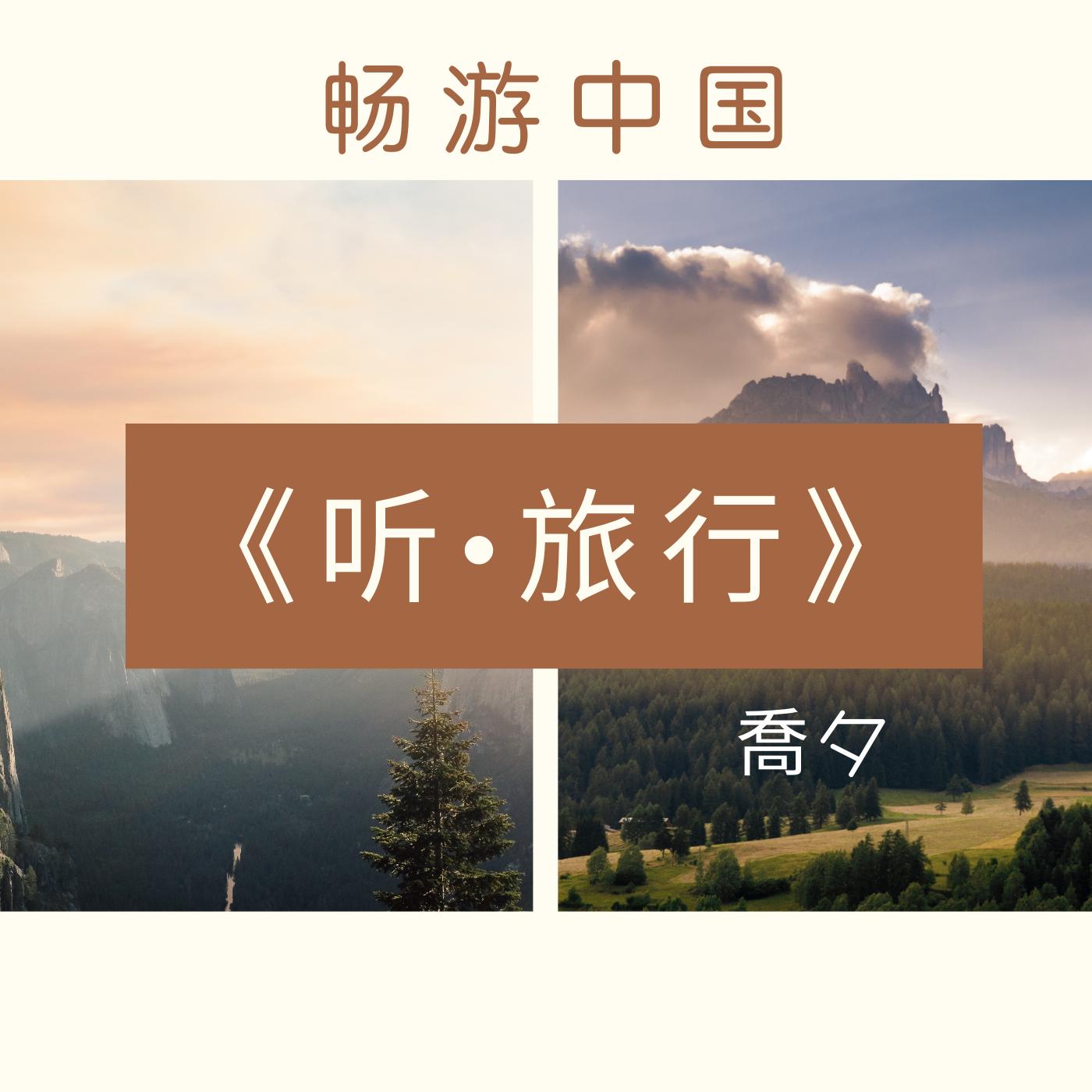 《听•旅行》  畅游中国