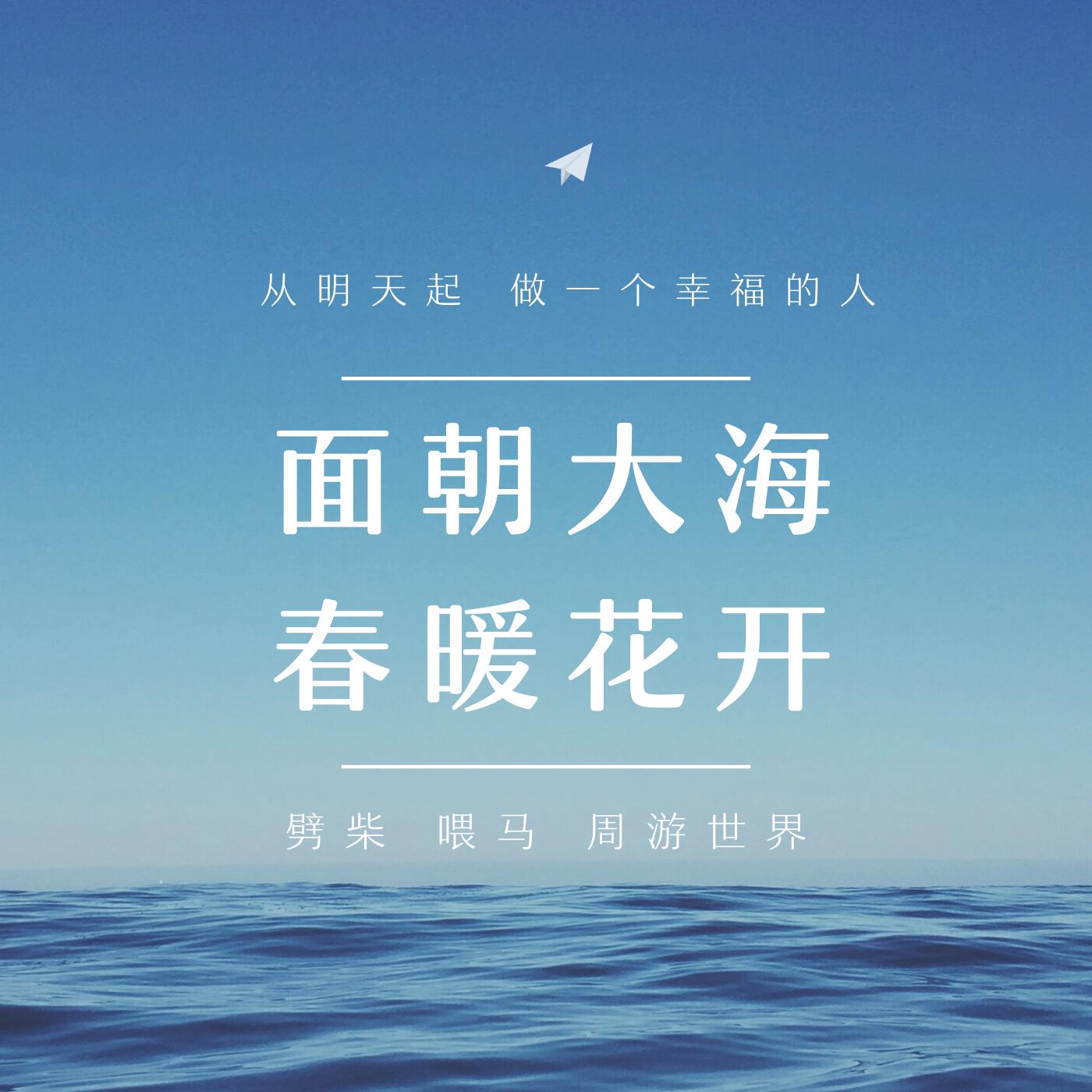 海子精品诗集诵读