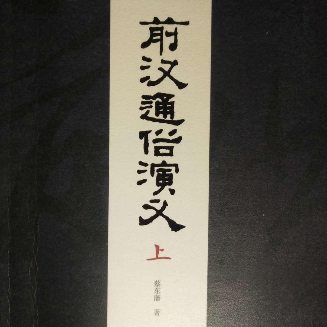 前汉通俗演义(蔡东藩)