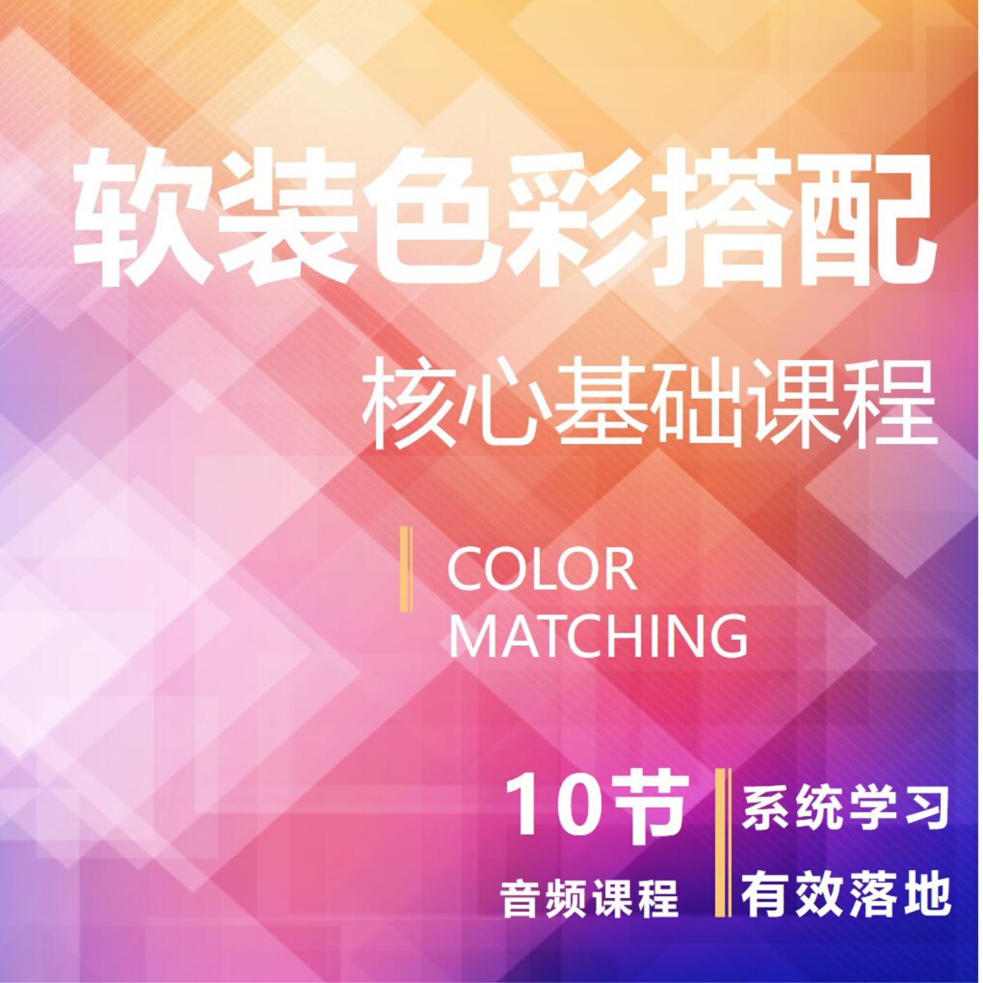 软装色彩搭配-核心基础课程