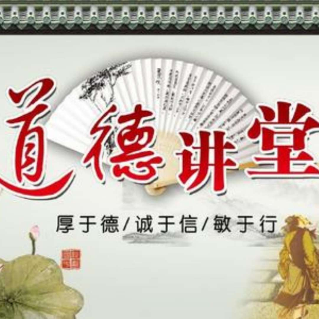 云南省道德大讲堂