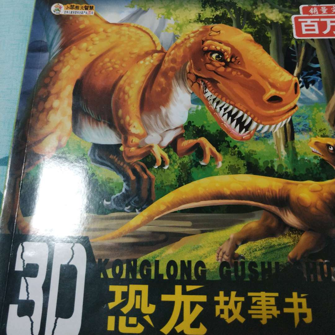 恐龙故事书