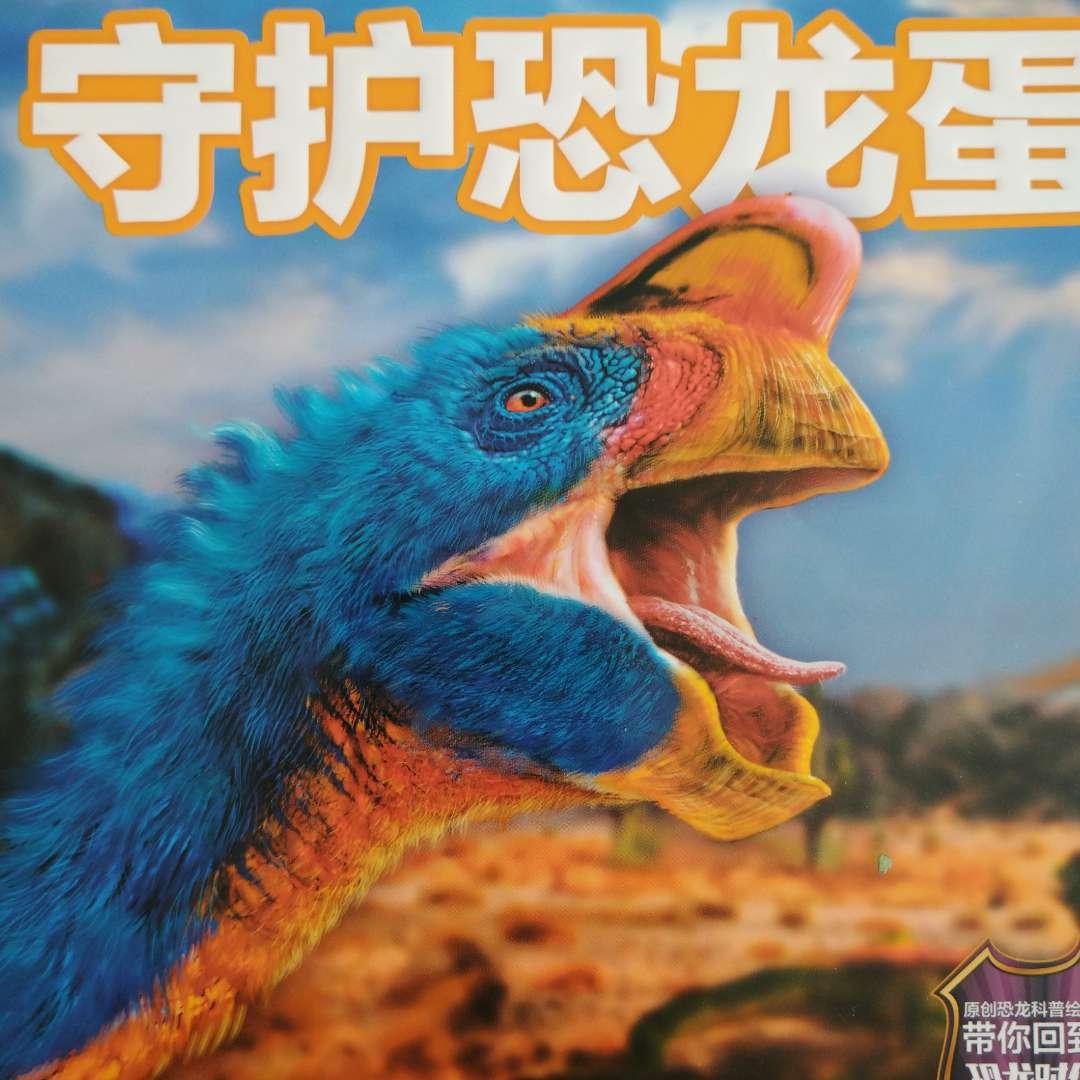 守护恐龙蛋