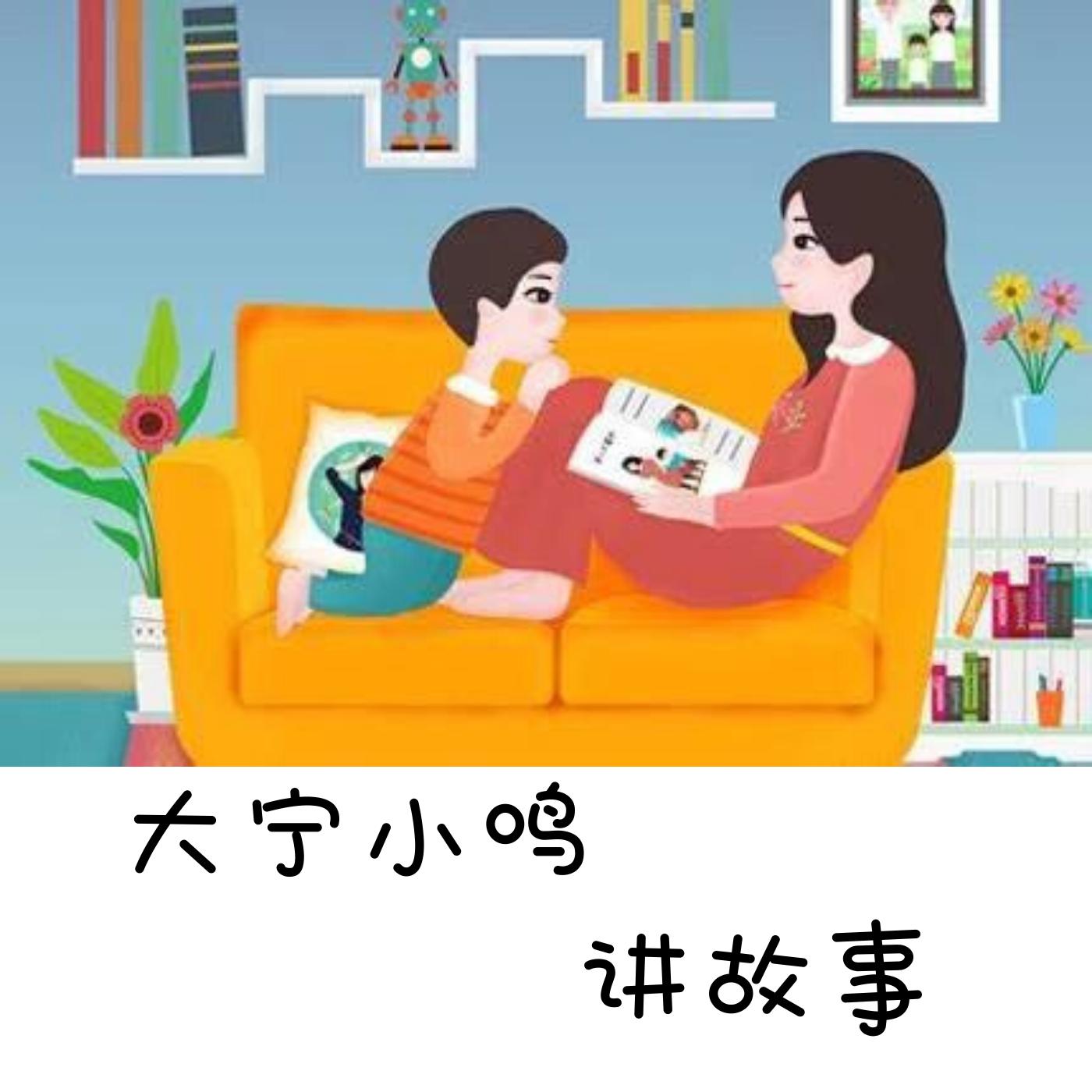 大宁小鸣讲故事