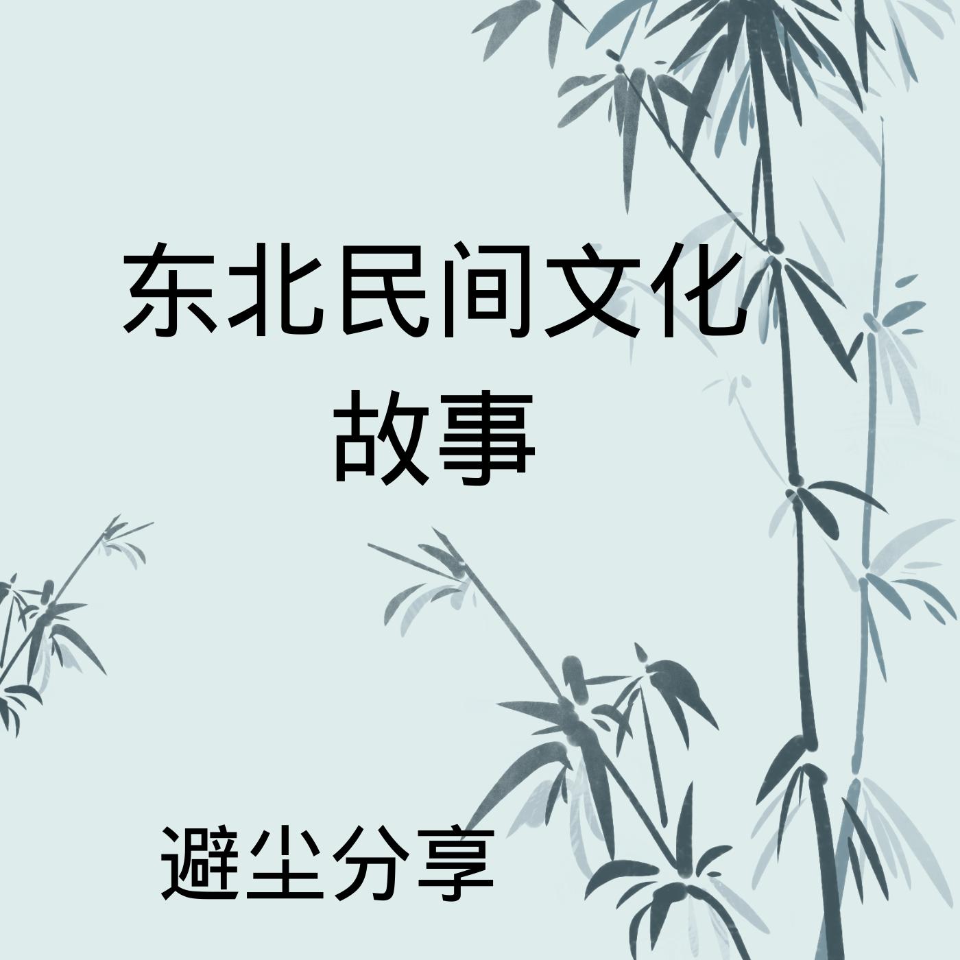 东北民间文化故事