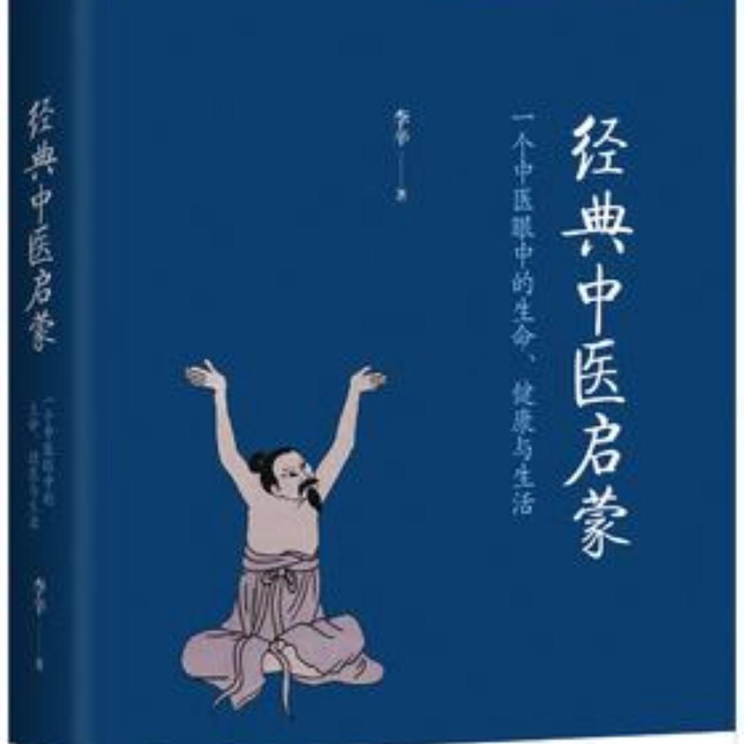 李辛老师《经典中医启蒙》